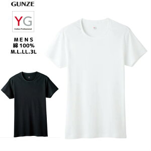 【5%OFFクーポン発行中】【YG】【半袖クルーネック Tシャツ 綿100%】グンゼ(GUNZE) 丸首 メンズ インナー シャツ 白 肌着 Tシャツ 柔らかい ホワイト ブラック 白 黒 Tシャツ ビジネス 中学生 高校生 無地 父の日 敬老の日 ギフト YV0013N