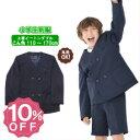 【エントリーでP5倍】【P10倍】小学生 制服 上着 イートン 小学生...