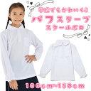 ポロシャツ 白 小学生 女子 パフスリーブ 長袖 制服 丸衿...