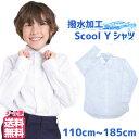 【長袖】学生服 ワイシャツ スクールシャツ 小学生 通学 白...
