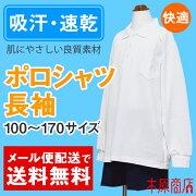 ポロシャツ スクール スーパー