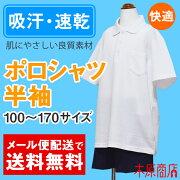 ポロシャツ スクール 買い替え スーパー