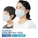フットマーク クーリッシュマスク マスク 子供用 小さめ 女性 接触冷感 ひんやりマスク 冷感 夏用 大人用 洗える 水着 ずっと冷たい 男性 footmark 101955