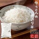 母ちゃんの仕送り米 送料無料鹿児島県産 ヒノヒカリ 2kg