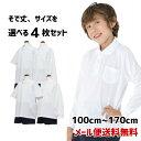 【サイズを選べる4枚セット】 ポロシャツ 白 小学生 小学生...