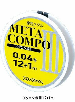 ダイワ(Daiwa) メタコンポ III  12+1m イエロー 0.2