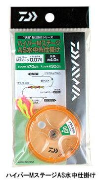 ダイワ(グローブライド)ハイパーMステージAS水中仕掛けオレンジ0.1