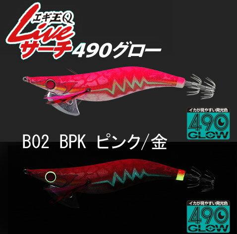 ヤマリアエギ王Qライブサーチ490グローディープB02BPKピンク/金/エギングアオリイカ釣り定番YAMASHITA在庫限りセールB02BPKピンク/金3.5D