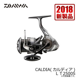 カルディア LT2500S