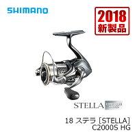 シマノ(Shimano)18ステラC2000SHG【キャッシュレス5%還元対象】