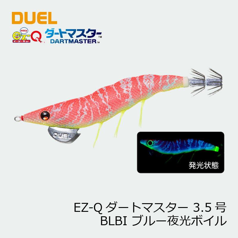 【お買い物マラソン】デュエルEZ-Qダートマスター3.5号BLBIブルー夜光ボイル