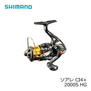 シマノ(Shimano) 17ソアレCI4 2000S HG /スピニングリール アジメバル ライトソルト