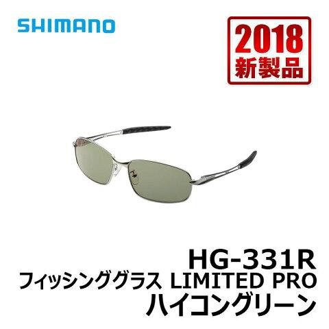 【スマエントリーでポイント10倍】 シマノ(Shimano) HG-331R フィッシンググラス LIMITED PRO ハイコングリーン 【8月19日(日)10時〜8月26日(日)9時59分迄】