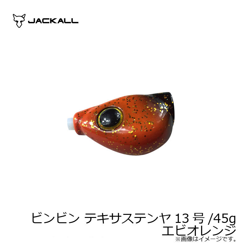 【お買い物マラソン】ジャッカル(Jackall)ビンビンテキサステンヤ13号/45gエビオレンジ
