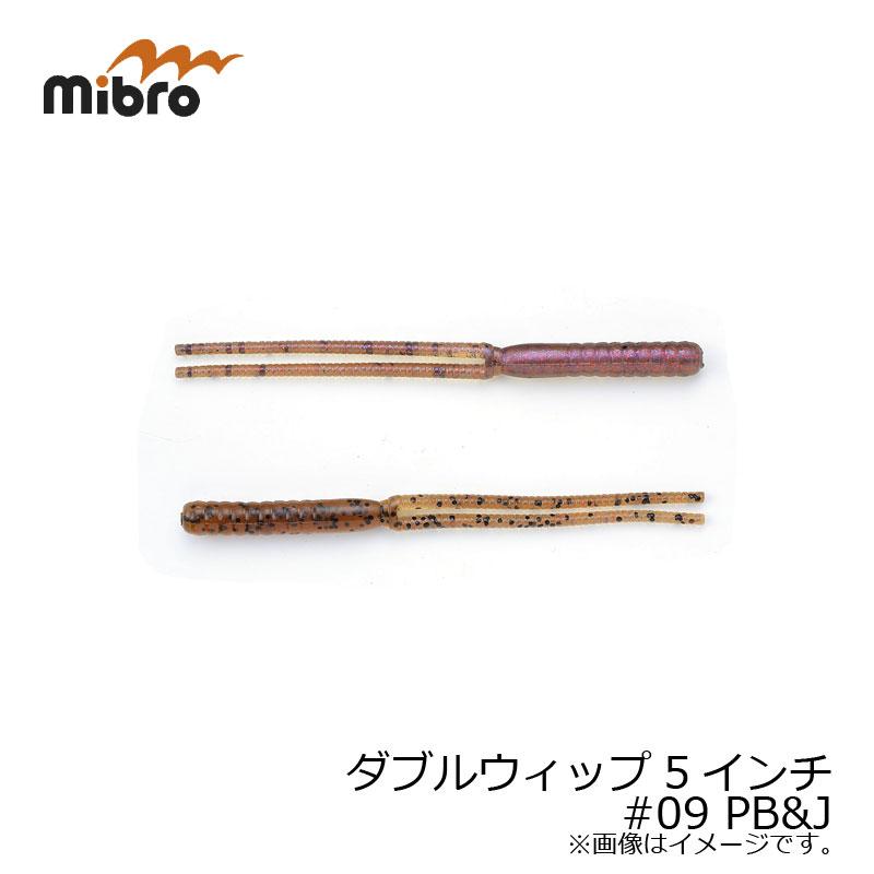 ミブロ(mibro)ダブルウィップ5インチ#09PB&J