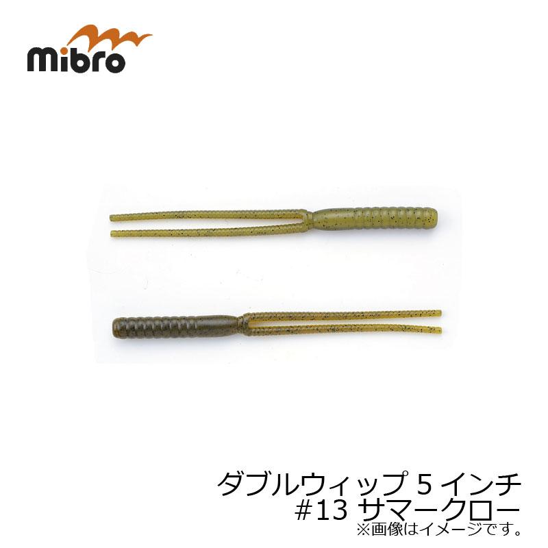 ミブロ(mibro)ダブルウィップ5インチ#13サマークロー
