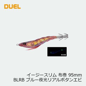 デュエル イージースリム布巻95mm ブルー夜光リアルボタンエビ