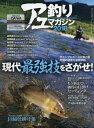 内外出版 アユ釣りマガジン2018