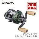 フィッシングタックルオンラインで買える「ダイワ(Daiwa アルファスエアストリームカスタム 7.2L」の画像です。価格は29,981円になります。