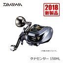 ダイワ(Daiwa) タナセンサー 150HL / 左ハンド