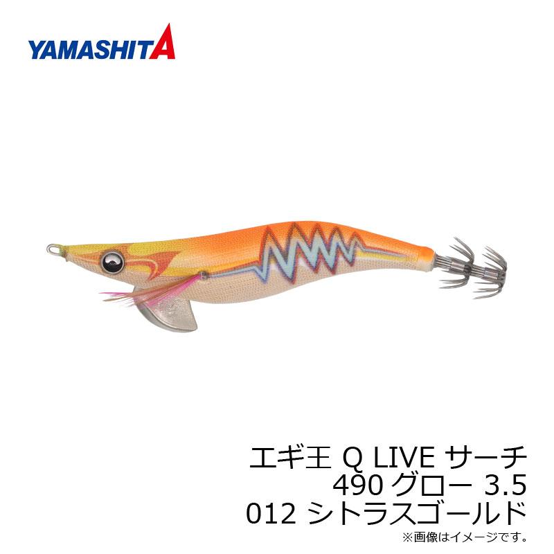 ヤマシタエギ王QライブLIVEサーチ3.5012シトラスゴールドベーシック布金テープ/エギングアオリイカ釣り定番YAMASHITA在庫限りセール