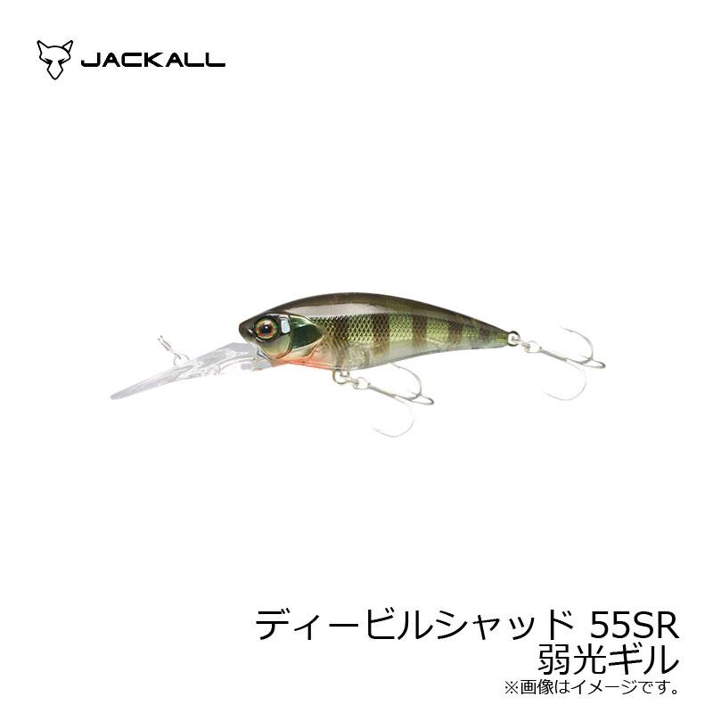 ジャッカル(Jackall)ディービルシャッド55SR弱光ギル/バスルアーミノーシャッドクランキング巻きシャッド【釣具釣り具】