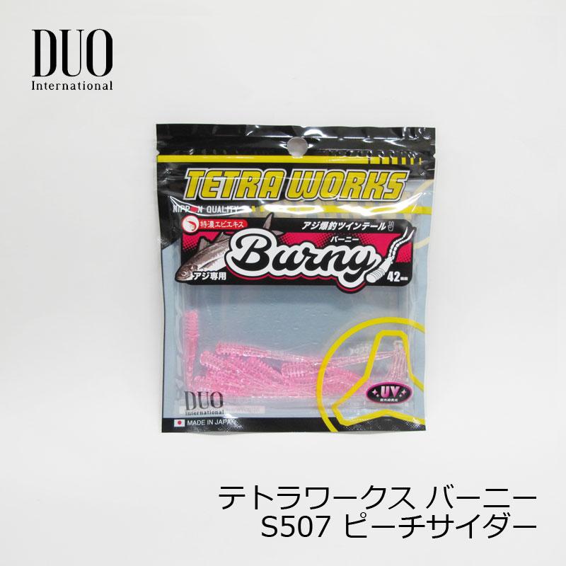 デュオテトラワークスバーニーS507ピーチサイダー/アジングライトソルトアジ釣りワーム