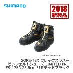 シマノ(Shimano) FS-175R ゴアテックス フレックスラバーピンフェルトシューズ LIMITED PRO 25.5cm リミテッドブラック / 磯釣り シューズ シマノ(Shimano) リミテッドプロ 【キャッシュレス5%還元対象】
