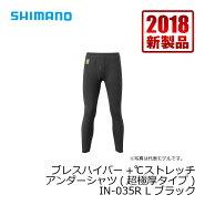 シマノIN-035Rブレスハイパー+℃ストレッチアンダータイツ(超極厚タイプ)ブラックL/防寒アンダーウェア釣り