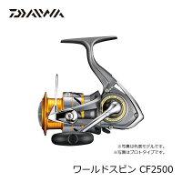 ダイワ17ワールドスピンCF2500/スピニングリール