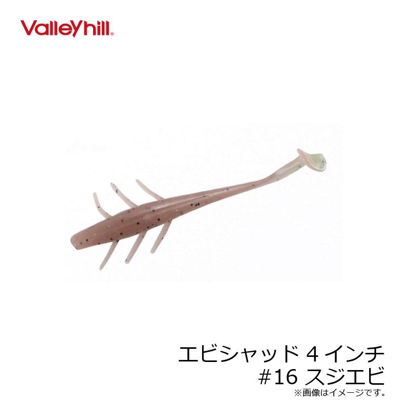 バレーヒルエビシャッド4インチ#16スジエビ/バスルアー琵琶湖おかっぱりヘビキャロワーム