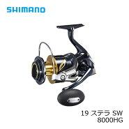 シマノ19ステラSW8000HG/スピングリールジギングハイギア