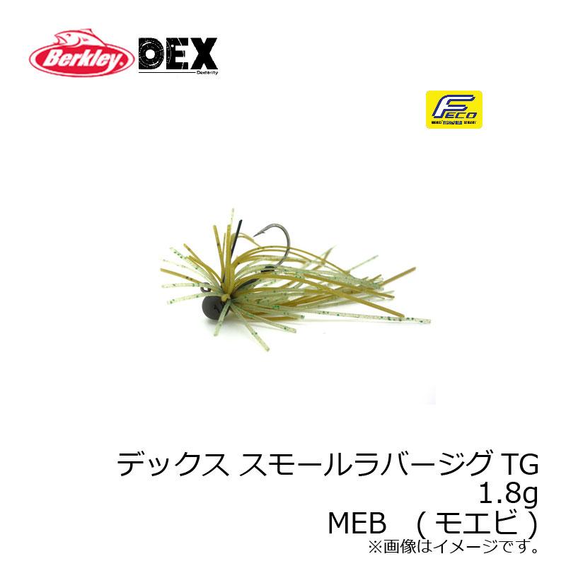 【お買い物マラソン】バークレイデックススモールラバージグTG1.8gモエビ