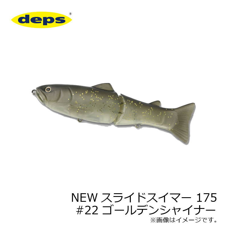 ルアー・フライ, ハードルアー (deps) NEW 175 22 5