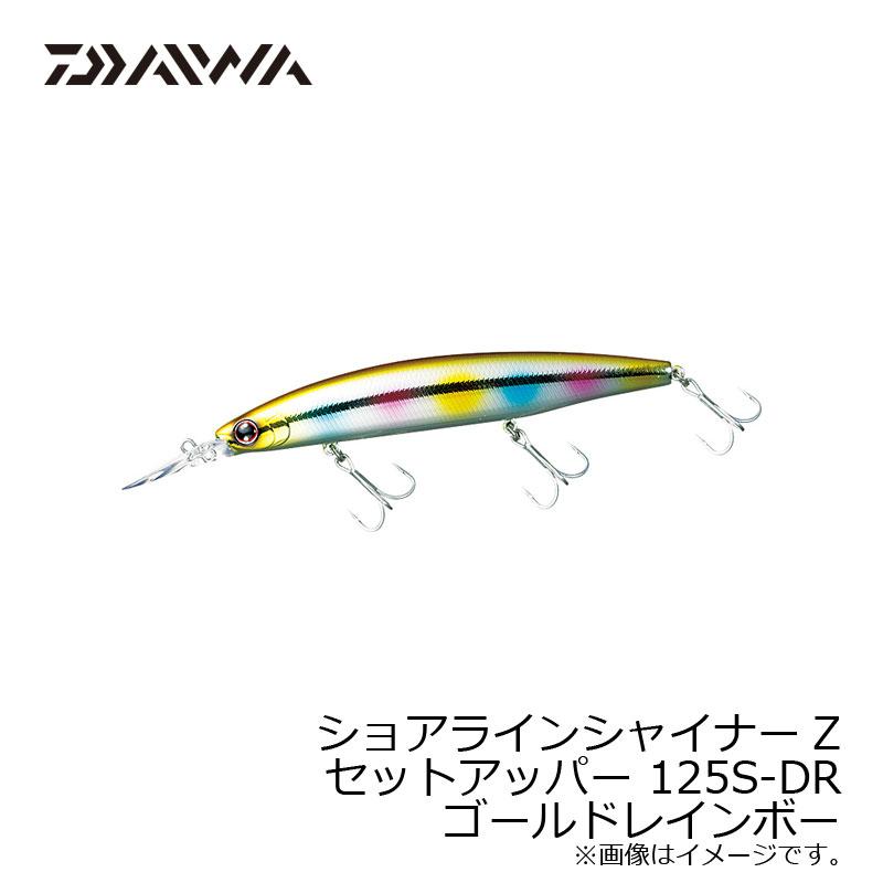 【お買い物マラソン】ダイワ(Daiwa)ショアラインシャイナーZセットアッパー125S-DRゴールドレインボー【キャッシュレス5%還元対象】