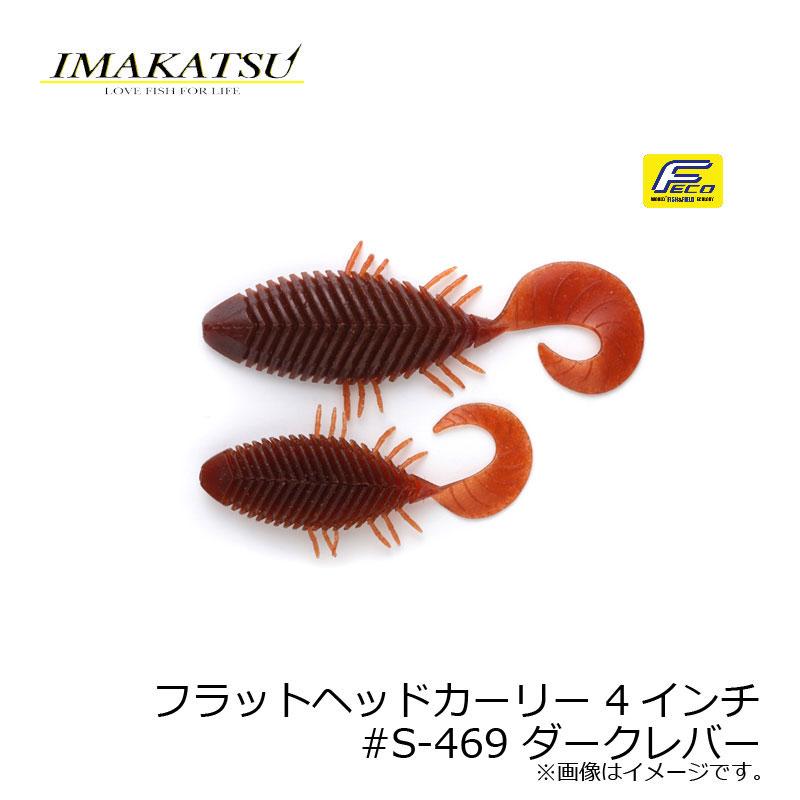 ルアー・フライ, ソフトルアー (IMAKATSU) 4 S-469