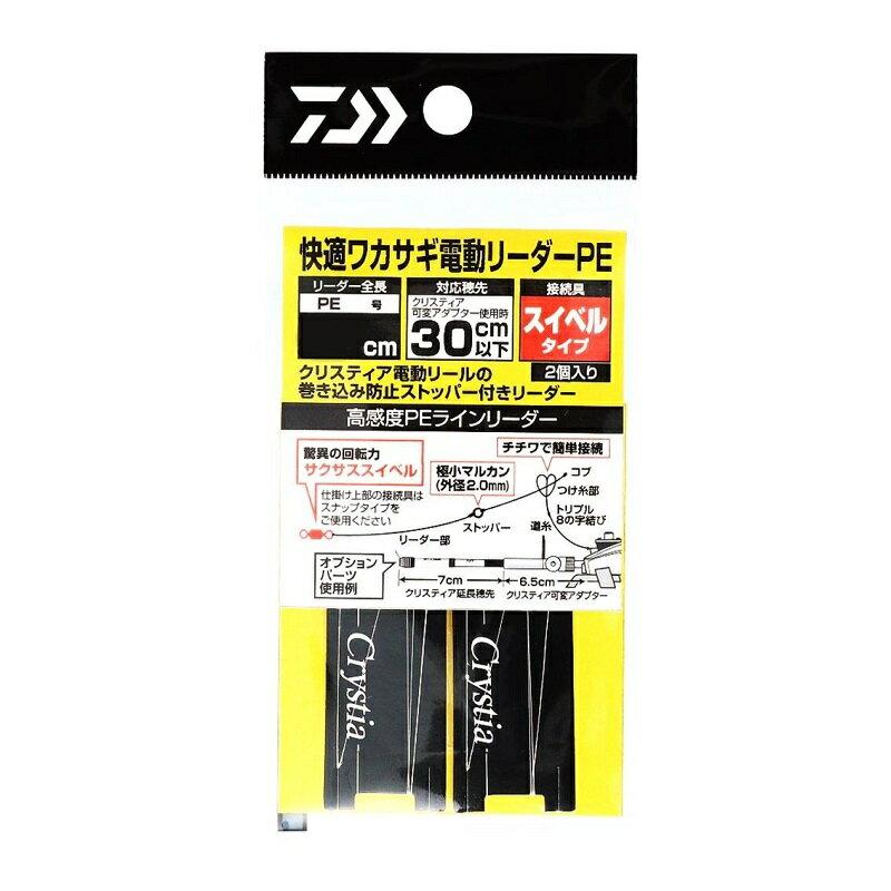 フィッシング, その他 (Daiwa) PE SS 45cm-0.5