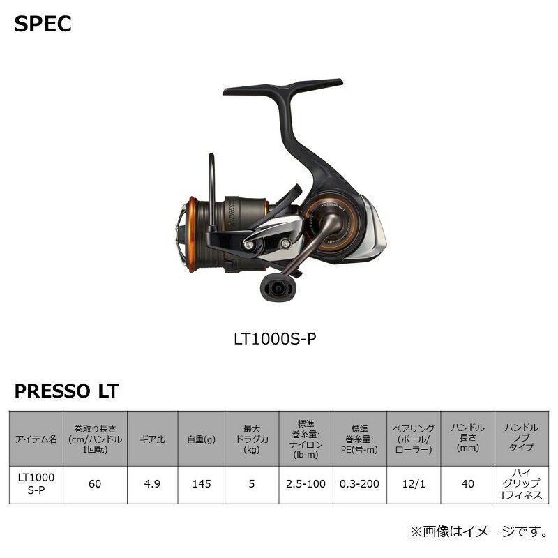 ダイワ『プレッソLT1000S-P』