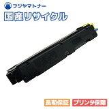 京セラミタ Kyocera TK-5141Y イエロー 国産リサイクルトナー ECOSYS エコシス P6130cdn M6530cdn