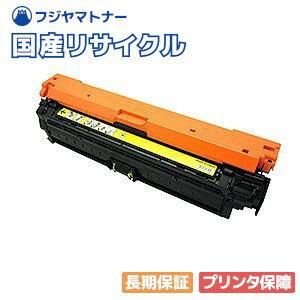 キヤノン Canon トナーカートリッジ322II Y イエロー CRG-322IIYEL リサイクルトナー / 1本