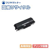 【送料無料】【在庫品即納】【国内生産】日立 HITACHI PC-PZ21801 リサイクルトナー / 1本