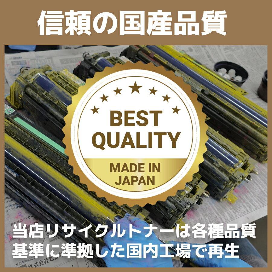 キヤノン Canon トナーカートリッジ322II BK ブラック CRG-322IIBLK 国産リサイクルトナー 2653B001 Satera サテラ LBP9650Ci LBP9510C LBP9200C LBP9100C LBP9500C LBP9600C