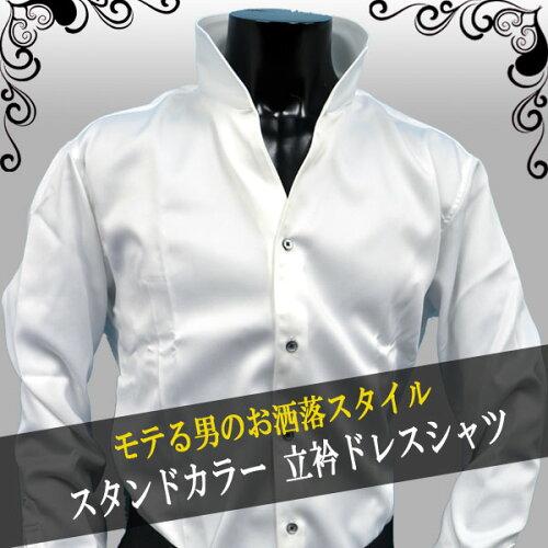 モテ系キレイメ ドレスシャツ 白ホワイト 長袖メンズシャツ スタン...