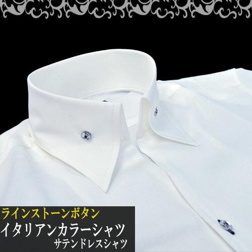ドレスシャツ イタリアン衿シャツ メンズドレスシャツ サテン 艶消し クリスタル調ボタン 白ホワイ...