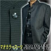 マオカラースーツ