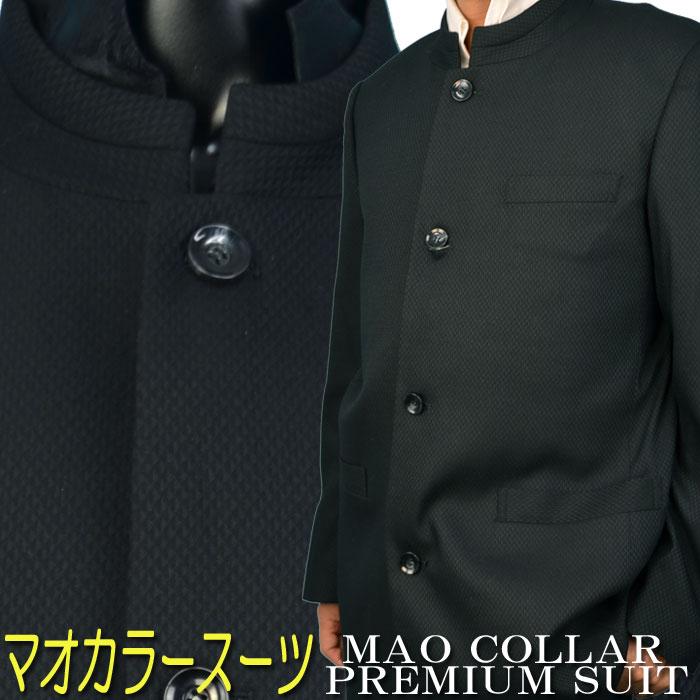 337b78c169440 待望の新柄モデル☆個性派マオカラースーツ! □スタイリッシュに極まる!オシャレ系シャドーストライプデザイン