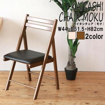 北欧テイスト 完成品 木製 折りたたみ 椅子 チェア クッションタイプ おしゃれ ブラウン ナチュラル