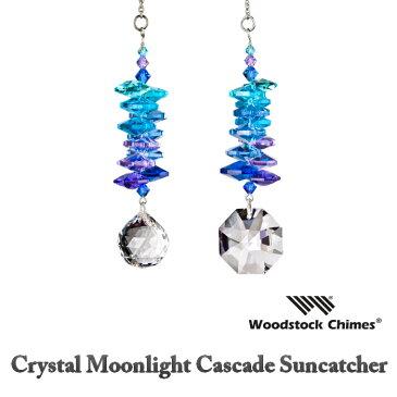 クリスタル ムーンライトカスケード サンキャッチャー【WoodstockChimes】Crystal Moonlight Cascade Suncatcher 風水 ヒーリング 浄化 玄関 窓辺 クリスマス