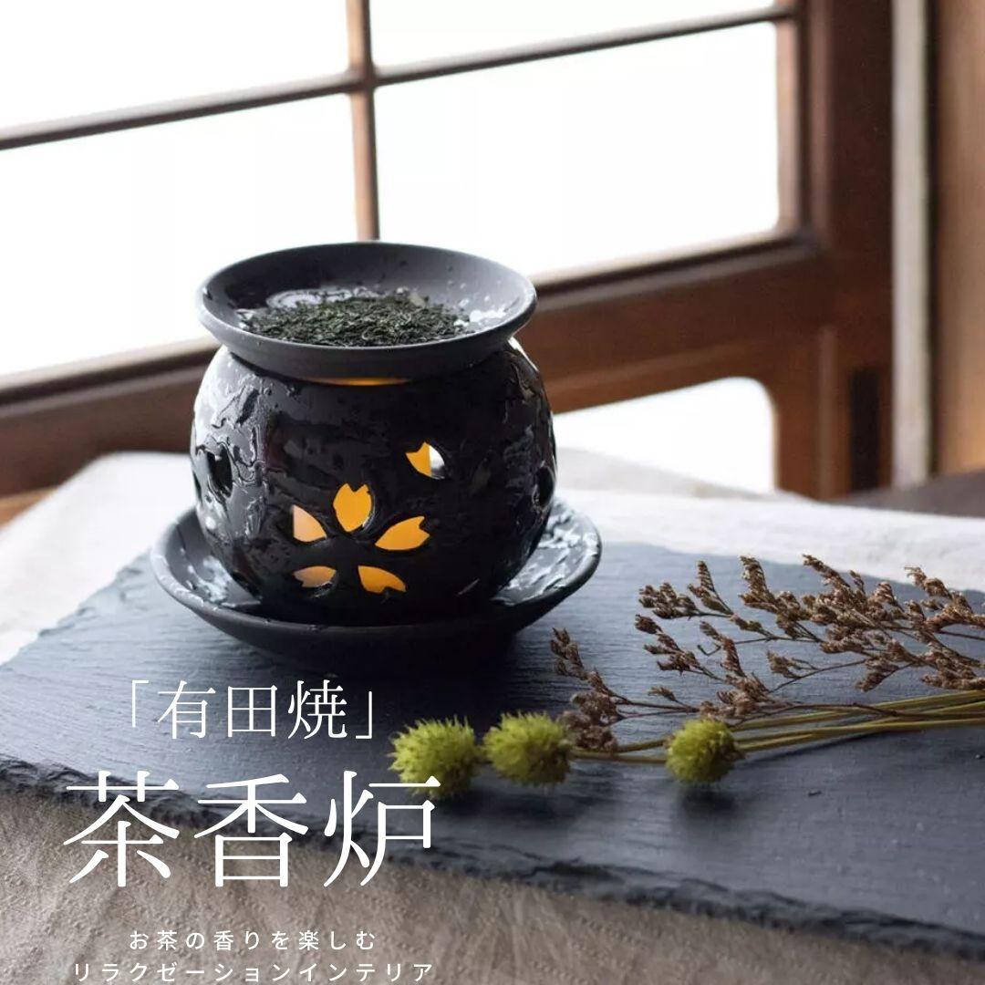 茶香炉 陶器 磁器 有田焼 黒 青 赤 緑 アロマ アロマポット 香炉 癒し リラックス 日本茶 茶葉 香水 インテリア 雑貨 消臭 おしゃれ お歳暮