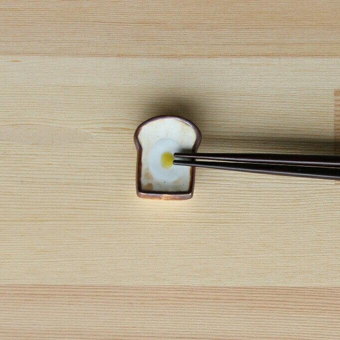 箸置き パン トースト 食パン 目玉焼き パンシリーズ 陶器 有田焼 北川美宣 おもしろ 食卓小物 カトラリーレスト 食卓雑貨 おしゃれ おもしろい ユニーク